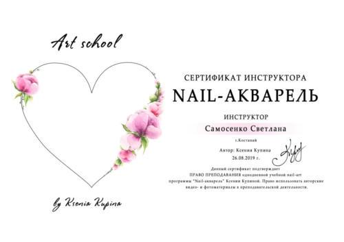 Дизайн сертификата-2
