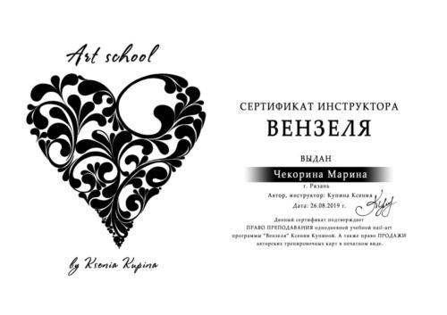 Дизайн сертификата-4