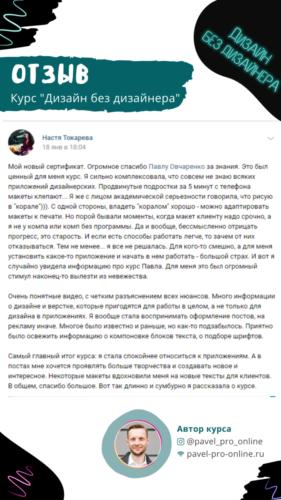Отзыв Токарева Анастасия 2