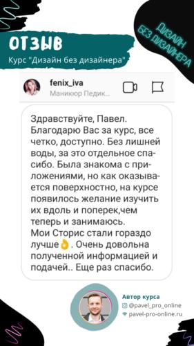Отзыв fenix iva